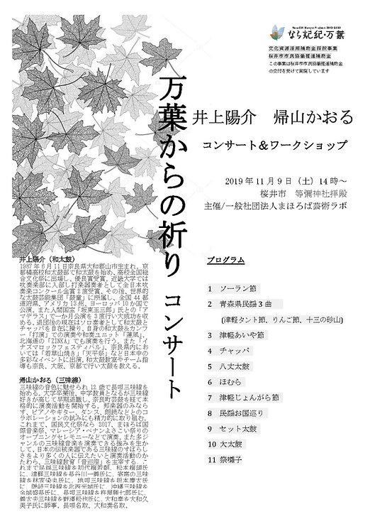 帰山井上プログラムとみ神社.jpg