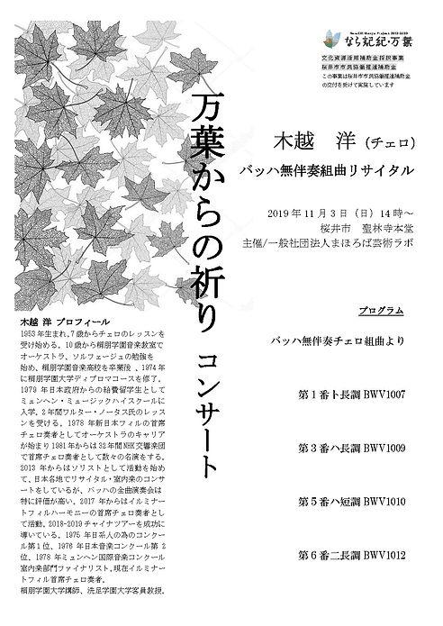木越洋バッハプログラム聖林寺.jpg
