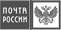 на стр. ПОЧТА РОССИИ