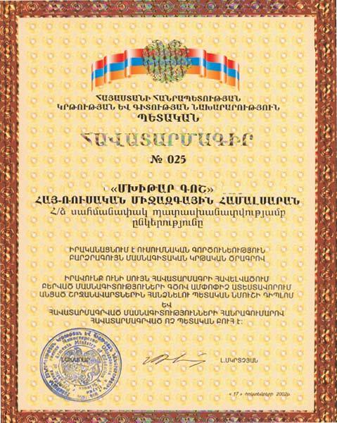 Перевод диплома полученного в Армени