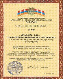 Перевод диплома Армения