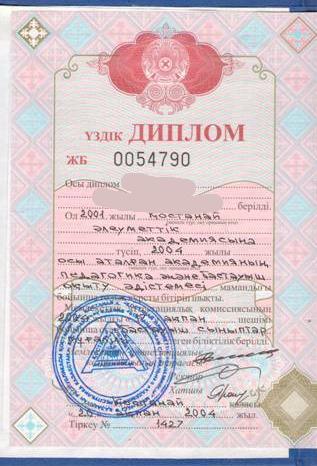 Перевод диплома полученного в Таджик