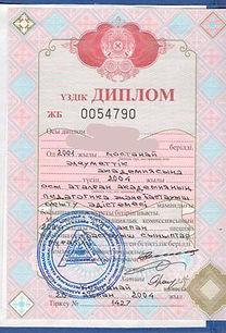 Перевод диплома Таджикистан