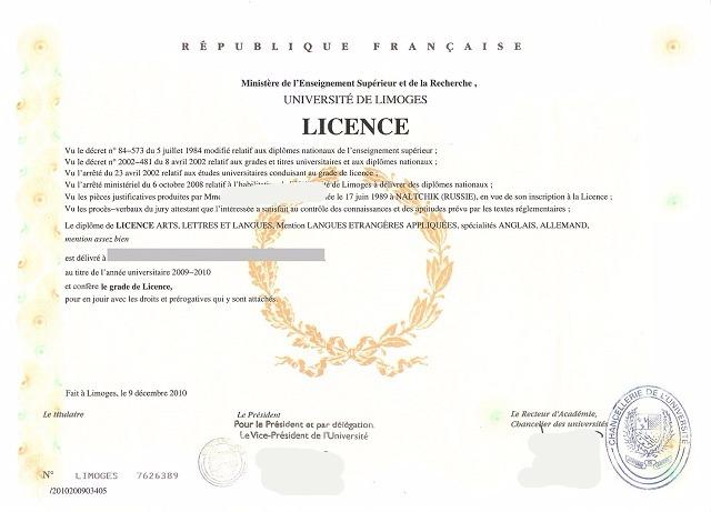 Перевод диплома полученного во Франц