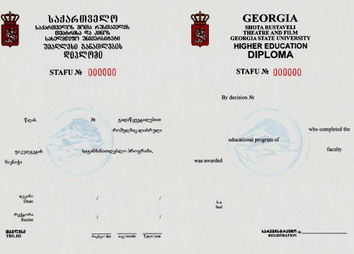 Перевод диплома полученного в Грузии