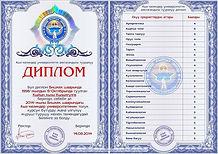 Перевод диплома Киргизия