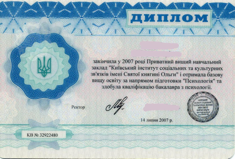 Перевод диплома полученного в Украин