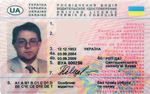 Перевод водительского удостоверения Украина