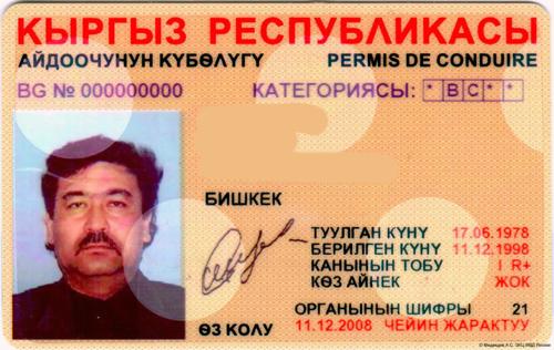 Водительское удостоверение Киргизия