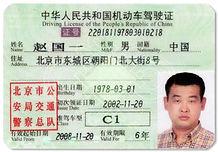 Перевод водительского удостоверения Китай