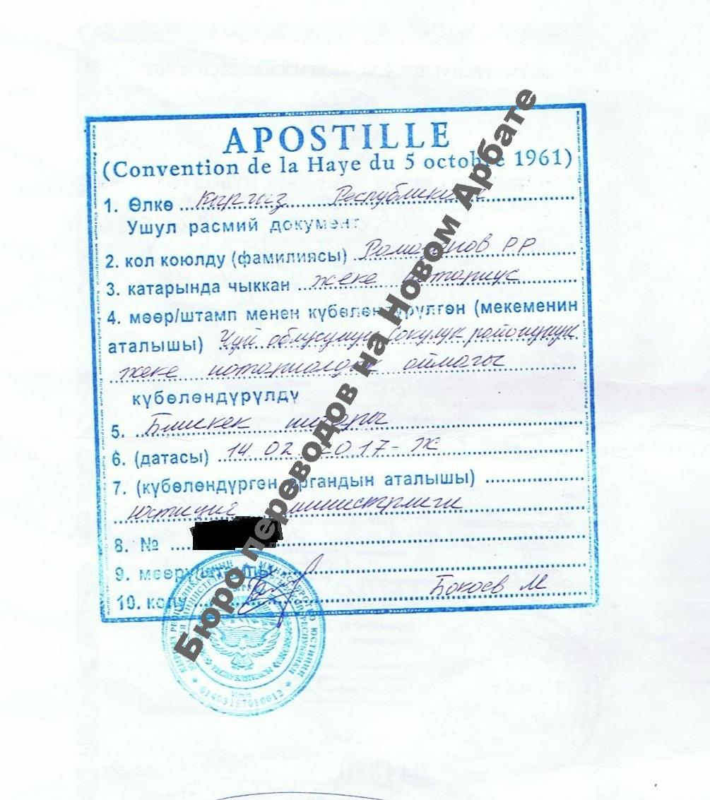 Апостиль Киргизия