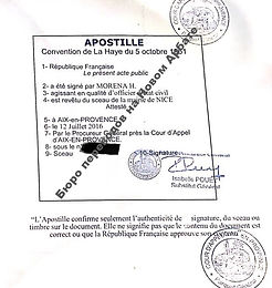 Апостиль Франция