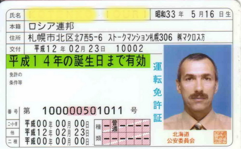 Перевод водительского удостоверения Японии