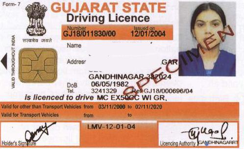 Водительское удостоверение Индия