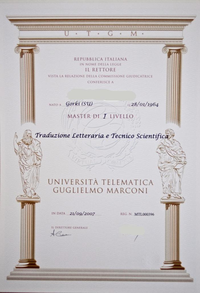 Перевод диплома полученного в Италии