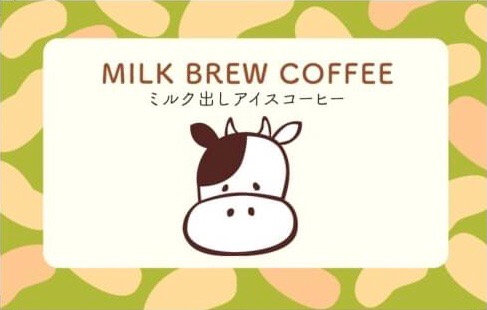 MILK BREW COFFEE / 500