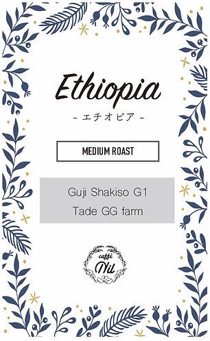 エチオピア グジ シャキッソG1