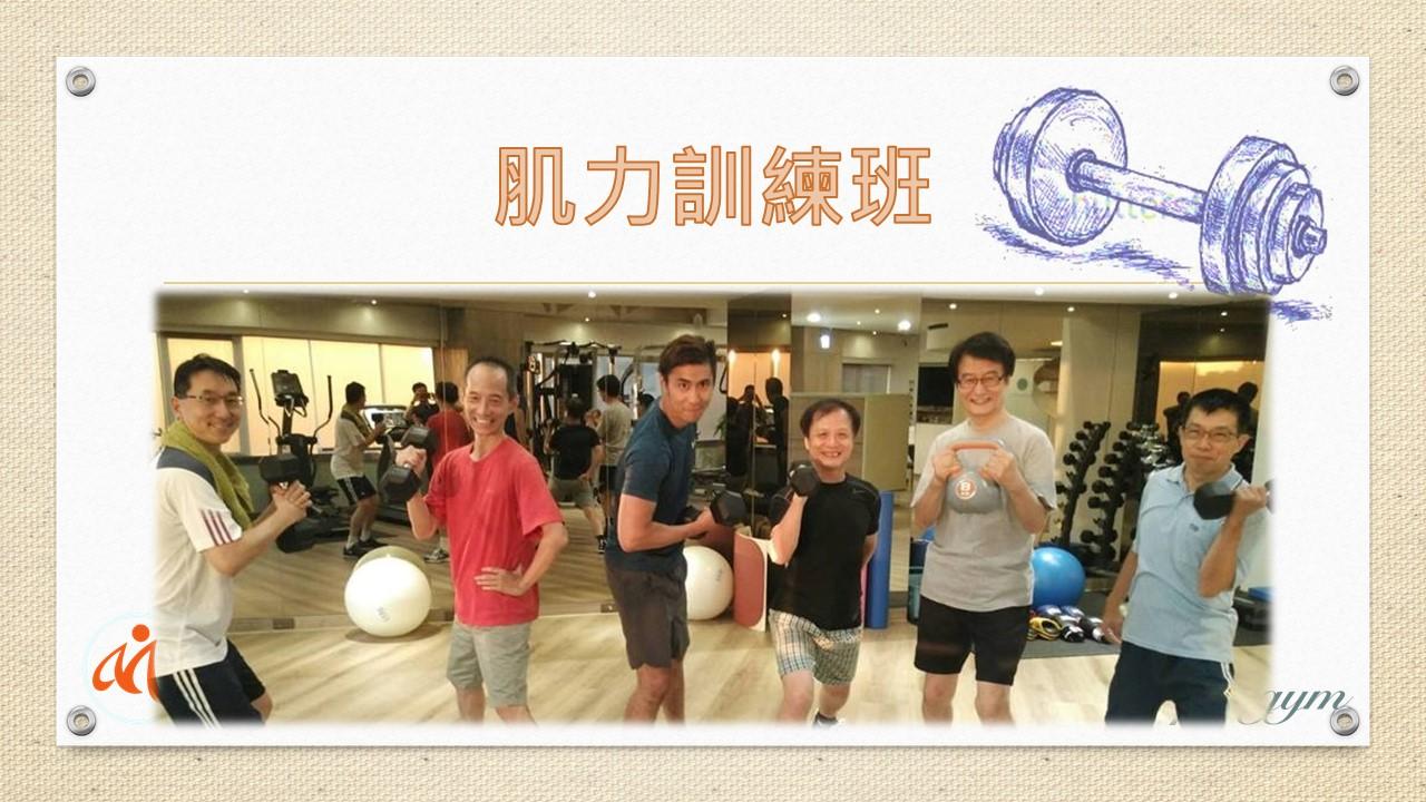 肌力訓練班