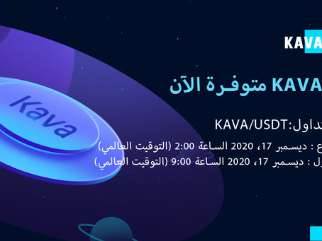 منصة التداول كوين اكس (CoinEx) تدرج عملة KAVA !