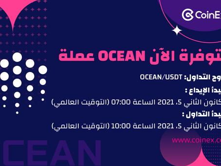 ادرجت CoinEx عملة OCEAN !