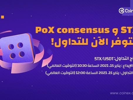ادرجت CoinEx عملة STX !