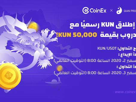 ادرجت CoinEx عملة KUN !
