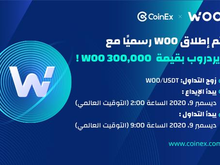 منصة التداول كوين اكس (CoinEx) تدرج عملة WOO !