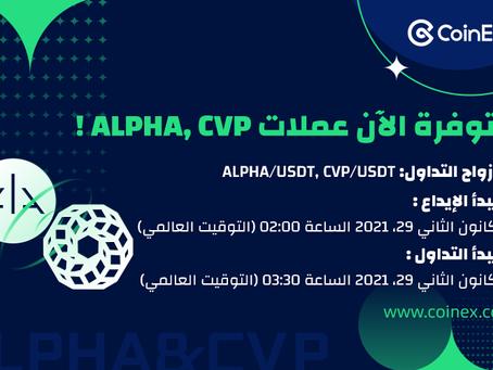 ادرجت CoinEx عملة CVP و ALPHA !