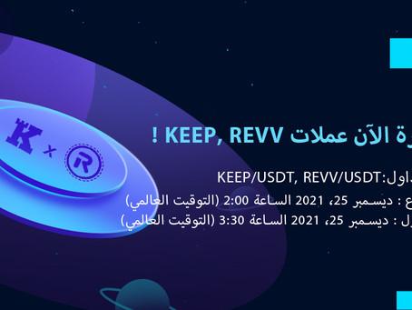 ادرجت CoinEx عملة REVV و KEEP !