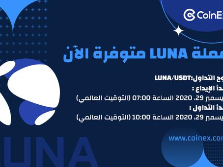 ادرجت CoinEx عملة LUNA !