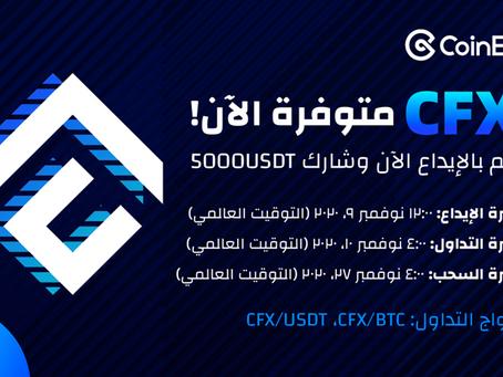شارك 5000USDT لأول ايداع عملة CFX على CoinEx !!