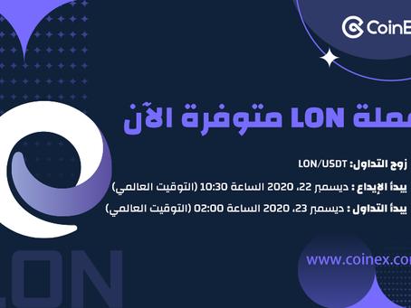 ادرجت CoinEx عملة LON !