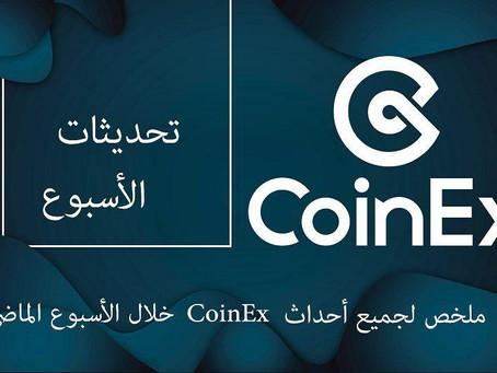 تحديثات (٩- ١٥ نوفمبر) CoinEx