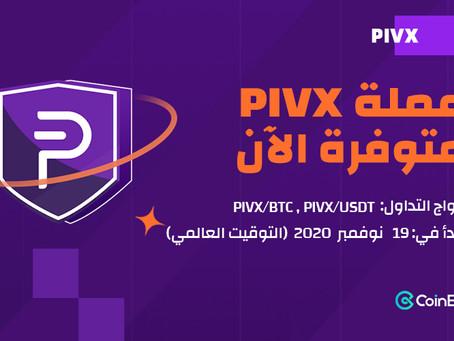سيتم ادراج عملة PIVX في نوفمبر 19، 2020 الساعة 9:00 (التوقيت العالمي)