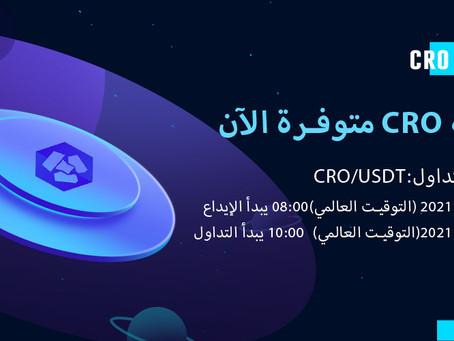 ادرجت CoinEx عملة CRO !