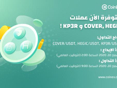 HEGICو KPR3R ،COVER تدرج العملات CoinEx