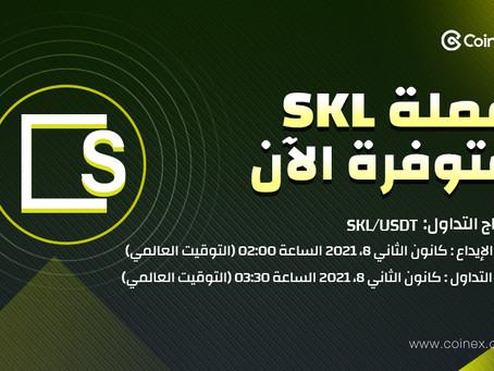 ادرجت CoinEx عملة SKL !