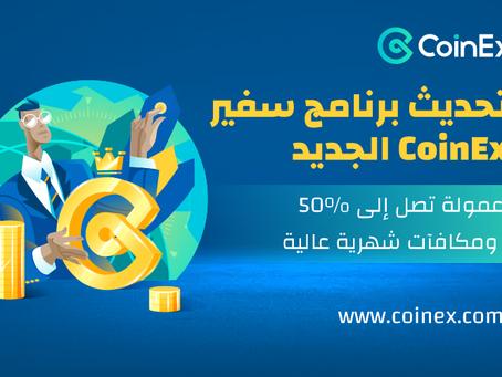 إطلاق برنامج سفير CoinEx الجديد !