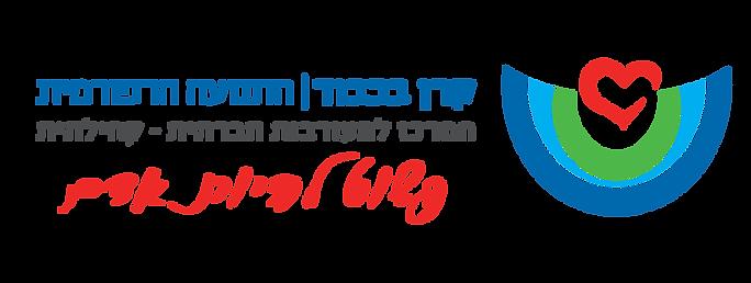 לוגו עברית _שקוף.png