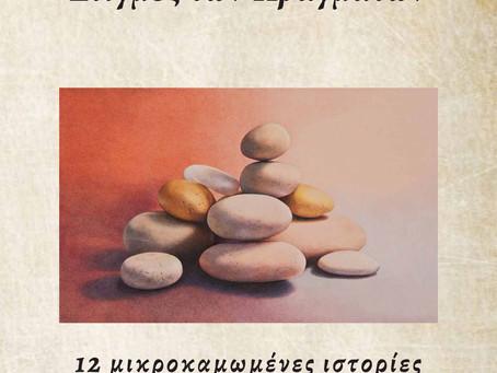 Στιγμές των πραγμάτων12 μικροκαμωμένες ιστορίες του Παναγιώτη Κουτρουβίδη
