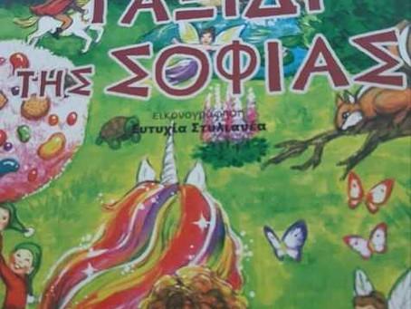 """""""Το μαγικό ταξίδι της Σοφίας"""" με τη ψυχολόγο - συγγραφέα Ιωάννα Τσάκωνα"""