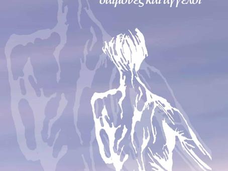 Έμμυ Μπαξοπούλου: Ό,τι απομένει δαίμονες και άγγελοι