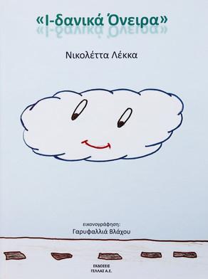 Νικολέττα Λέκκα Ι-δανικά Όνειρα