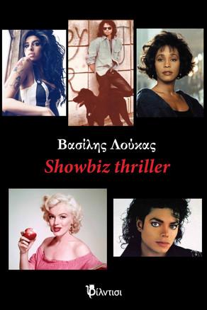 Δελτίο τύπου για το βιβλίο Showbiz thriller του Βασίλη Λούκα