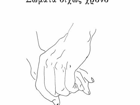 """Συνέντευξη με τη συγγραφέα του βιβλίου """"σώματα χωρίς χρόνο"""", Δέσποινα Σιμάκη"""