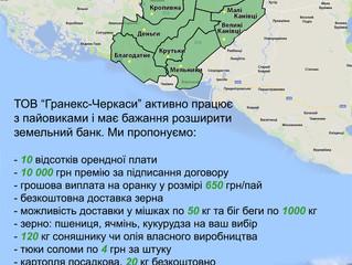 Розширення земельного банку