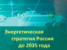 Новая энергетическая политика РФ: модернизация НПЗ, снижение налогов для всего ТЭК