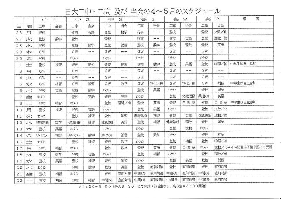 4〜5スケジュール