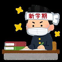 shingakki_boy_good.png