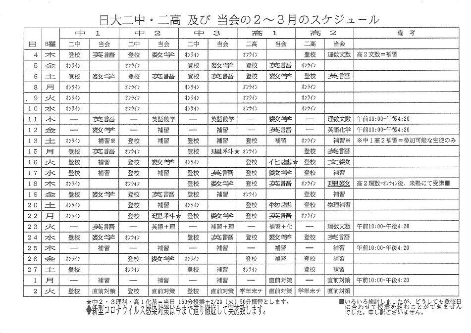 2~3 schedule.jpg